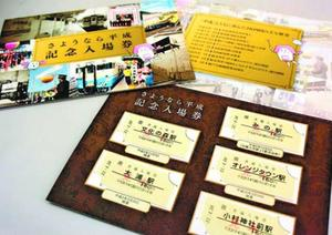 JR四国が発売する「さようなら平成」記念入場券セットの見本