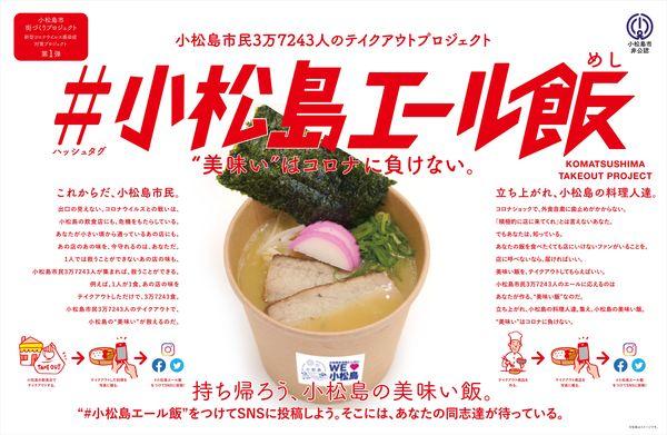 「#小松島エール飯」のプロジェクトを周知するチラシ