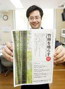 地域資源の竹を有効活用 徳島・阿南市文化会館が振興…