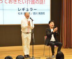 ギャグを交えながら講演する松本さん(左)と西川さん=徳島市の健祥会グループ本部