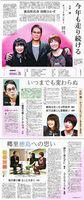 2013年新年企画の紙面