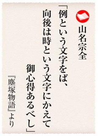 名ぜりふで読み解く日本史<5> 山名宗全 戦国時代の過渡期象徴