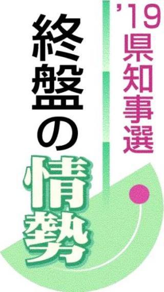 連載19県知事選終盤の情勢 上 飯泉嘉門候補 多選批判に危機感募る