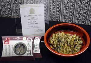 「よしもと47シュフラン2015」の認定商品に選ばれた鳴門炙り金時