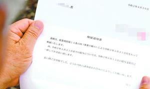ホテルで働いていた男性への解雇通知書=徳島市(画像を一部処理しています)