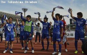 試合後、観客席のサポーターとともにタオルを回して勝利の喜びを分かち合う徳島の選手たち=鳴門ポカリスエットスタジアム