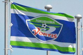 徳島ヴォルティス、京都に0-1で敗れる