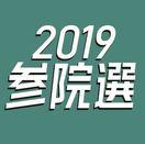 徳島の投票率 過去最低