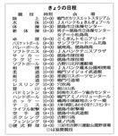 徳島県高校総体 <第3日の日程>