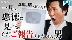 「一見悪徳」シリーズの最新動画「一見、悪徳に見えて、ただご報告するだけの男」が公開(C)NHK