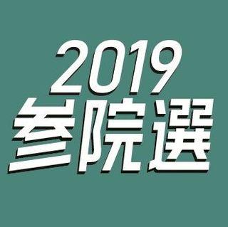 2019参院選開票速報(選管最終)