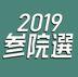参院選2019徳島・高知選挙区 7月21日投開票