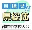 徳島県中学総体郡市予選(2019年6月19日)