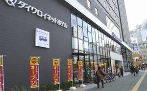 オープンしたダイワロイネットホテル徳島駅前=徳島市