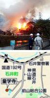 火柱を上げて燃える童学寺=25日午後5時50分ごろ、石井町石井(読者提供)