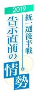 統一選後半戦告示直前の情勢 3 神山町長選 8年ぶ…