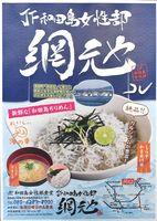 和田島漁協女性部が運営する「網元や」のPRポスター