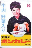 発売当時のホーロー看板(大塚食品提供)