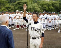 選手を代表して宣誓する桑岡さん=三好市池田町の池田球場