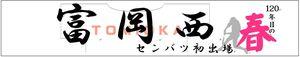 120年目の春~富岡西センバツ初出場