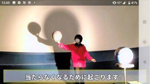 皆既月食について解説する動画の一場面