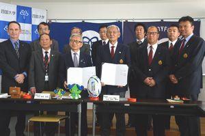 ラグビーの普及・振興を目指し、連携協定を締結した四国大と県ラグビー協会の関係者=四国大