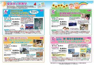 徳島新聞夏休み子供教室 4コース参加者募集 6月23日説明会