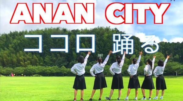 阿南市地域おこし隊の松尾さんが製作したPR動画の一場面