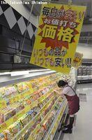 値下げした商品が並ぶスーパーの陳列棚=北島町のフジグラン北島