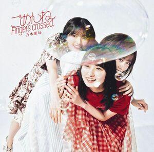 乃木坂46の遠藤さくらがセンターを務める27thシングル「ごめんねFingers crossed」(写真は初回盤Type-A)