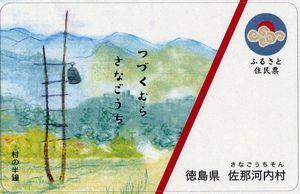 佐那河内村が発行する「ふるさと住民票カード」