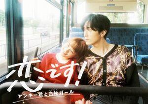 日本テレビ系連続ドラマ『恋です!~ヤンキー君と白杖ガール~』ポスタービジュアル (C)NTV