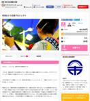 阿波踊り振興へ徳島市が寄付金募集