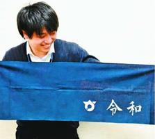 新元号「令和」が記された藍染の手拭い