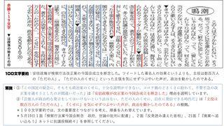 鳴潮3色読み解答例2020年5月20日付
