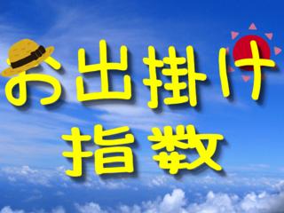 お出掛け指数(4月10日分)