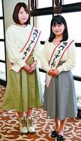 鳴門うずしお大使に選ばれた井津元さん(右)と森田さん=鳴門市のホテル「アオアヲナルトリゾート」
