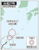 台風27号、先島諸島に接近へ