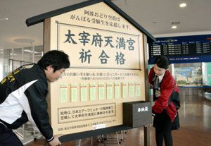受験シーズンを控えて設置された合格祈願の札掛け=松茂町の徳島阿波おどり空港