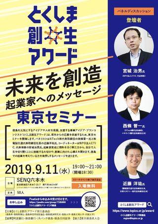 9/11開催!とくしま創生アワード 東京セミナー『未来を創造』