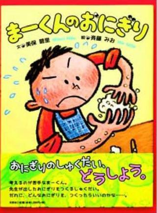 「子どもは親が大好き」 鳴門の元幼稚園長、絵本自費出版