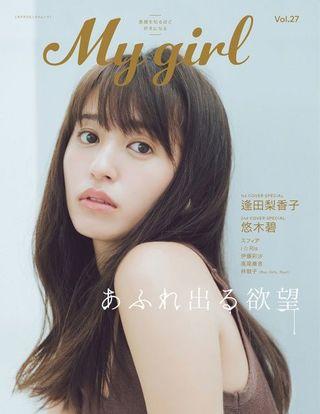 逢田梨香子×悠木碧、女性声優雑誌『My Girl』カバー飾る 撮り下ろし&素顔に迫るインタビューも