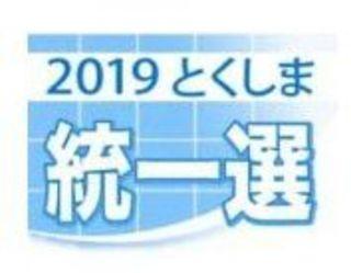 徳島市選管がイオンモールに期日前投票所