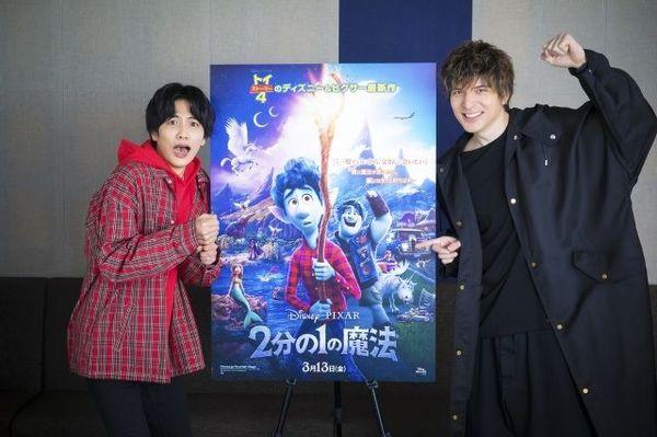 ディズニー/ピクサーの最新作『2分の1の魔法』の日本語版吹替を担当する志尊淳&城田優(C)2020 Disney/Pixar. All Rights Reserved.