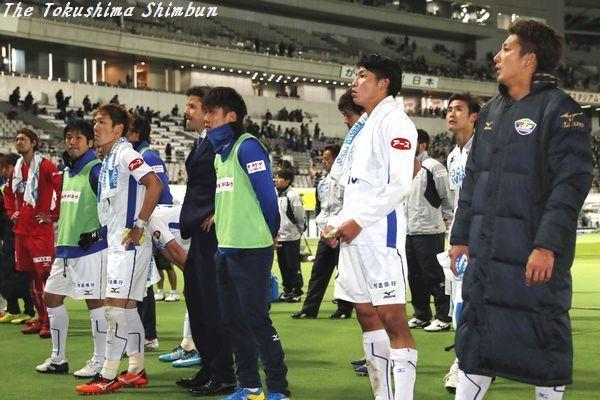 PO圏外に転落し、悔しさをにじませながらサポーターにあいさつする徳島の選手たち=19日、味の素スタジアム