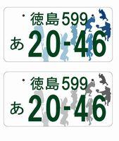 徳島県が発表した図柄入りナンバープレートのデザイン
