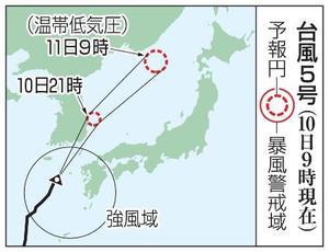 台風5号の予想進路(10日9時現在)