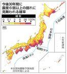 徳島市の確率73%に上昇 今後30年で震度6弱以上…