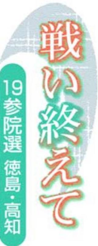 戦い終えて 19参院選徳島・高知[下] 野党 連携の動き徳島で鈍く