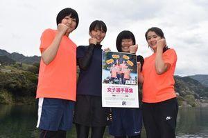 世界選手権出場を目指し、新メンバーを募っている土井さん(右から2番目)ら4人=三好市山城町